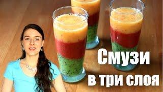 Как сделать фруктовый смузи в три слоя | Добрые рецепты