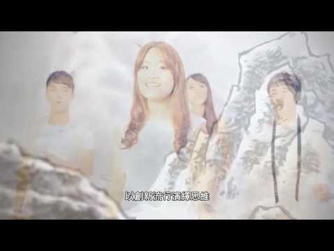 「2013 TCMC 阿卡貝拉瘋人聲—歐.漢聲音樂會」宣傳影片