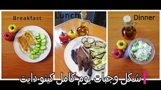 وجبات يوم كامل كيتو دايت 1 (فطار-غدا-عشا) + طريقه الطبخ  Whole day Keto diet meals