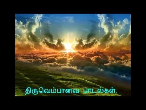 திருவெம்பாவை பாடல்கள்./ Thiruvempaavai songs.