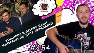 Шпили (Баширов и Петров) песня о солсберецком шпиле