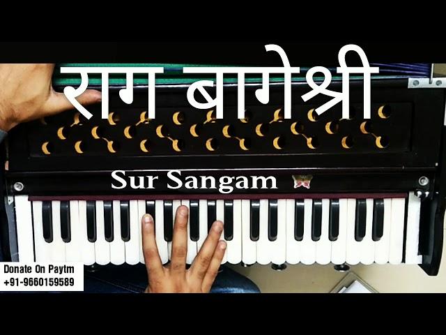 राग बागेश्री | Raag Bageshri on Harmonium | Kaun karat tori Binati Piharwa | Lesson