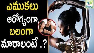 How To Strengthen Your Bones Naturally - Health Tips in telugu || mana Arogyam