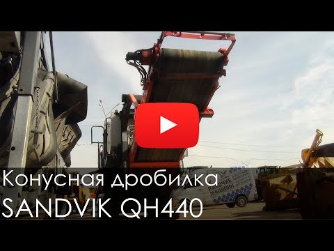 1447. Обзор конусной дробилки Sandvik QH440     2011
