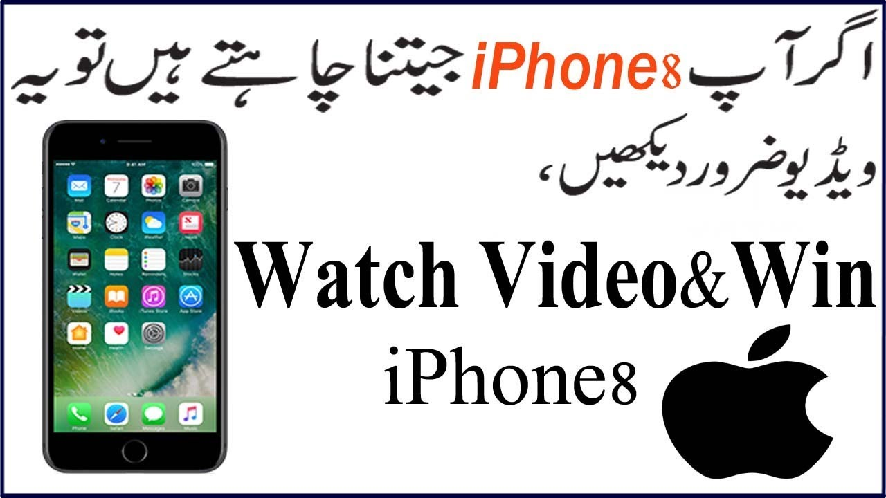 FREE IPHONE GIVEAWAY INDIA