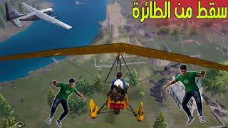 فلم ببجي موبايل : سقط من اعلى مكان في العالم من الطيارة !!؟ 🔥😱