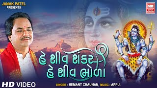He Shiv Shankar I Mahadev Bhajan I Hemant Chauhan