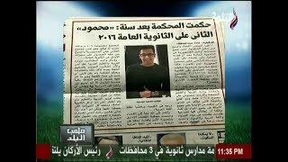 محمود عبدربة يطالب بحقة فى إمتيازات أوائل الثانوية العامة