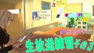 ゾンビ子3回目の生練習【アーカイブ】