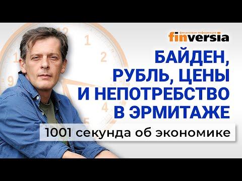 Байден и курс рубля, цены на продукты, татары в космосе и голые в музеях. Экономика за 1001 секунду