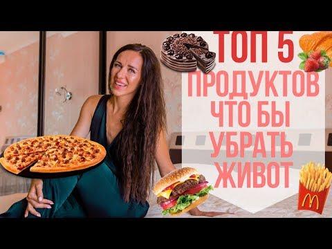 ТОП 5 ПРОДУКТОВ.УБРАТЬ ЖИВОТ ЗА НЕДЕЛЮ.ХУДЕЕМ БЫСТРО | плоский живот | продукты для похудения