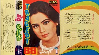 "Gham-e-Zindagi Tragedy 88 Vol.1 ((Ideal Stereo)) Side A ""Jangu Zakhmi"""
