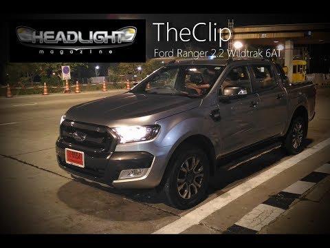 รีวิว Ford Ranger 2.2 Wildtrak - Clip01 | Headlightmag