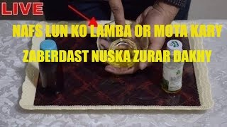 LIVE NUSKA | Nafs LUN ko Lamba Mota Sakht karne ka Zabardast Nuskha   Nafs bany Lohy ka RAD