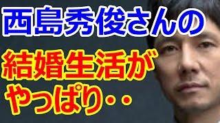 西島秀俊さん、以前「結婚の7条件」があまりにもひどいと話題になったこ...