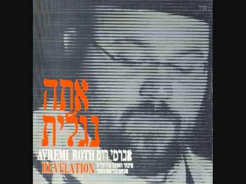 אברימי רוט ♫ אלקי עד שלא נוצרתי - יוסל'ה רוזנבלט (אלבום אתה נגלית) Avremi Rot