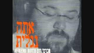 אברימי רוט ♫ אלקי עד שלא נוצרתי – יוסל'ה רוזנבלט (אלבום אתה נגלית) Avremi Rot