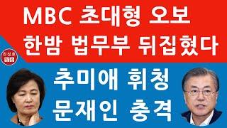MBC 뉴스데스크 대형 오보에 법무부 긴급 반박! 한밤에 무슨 일이? (진성호의 융단폭격)