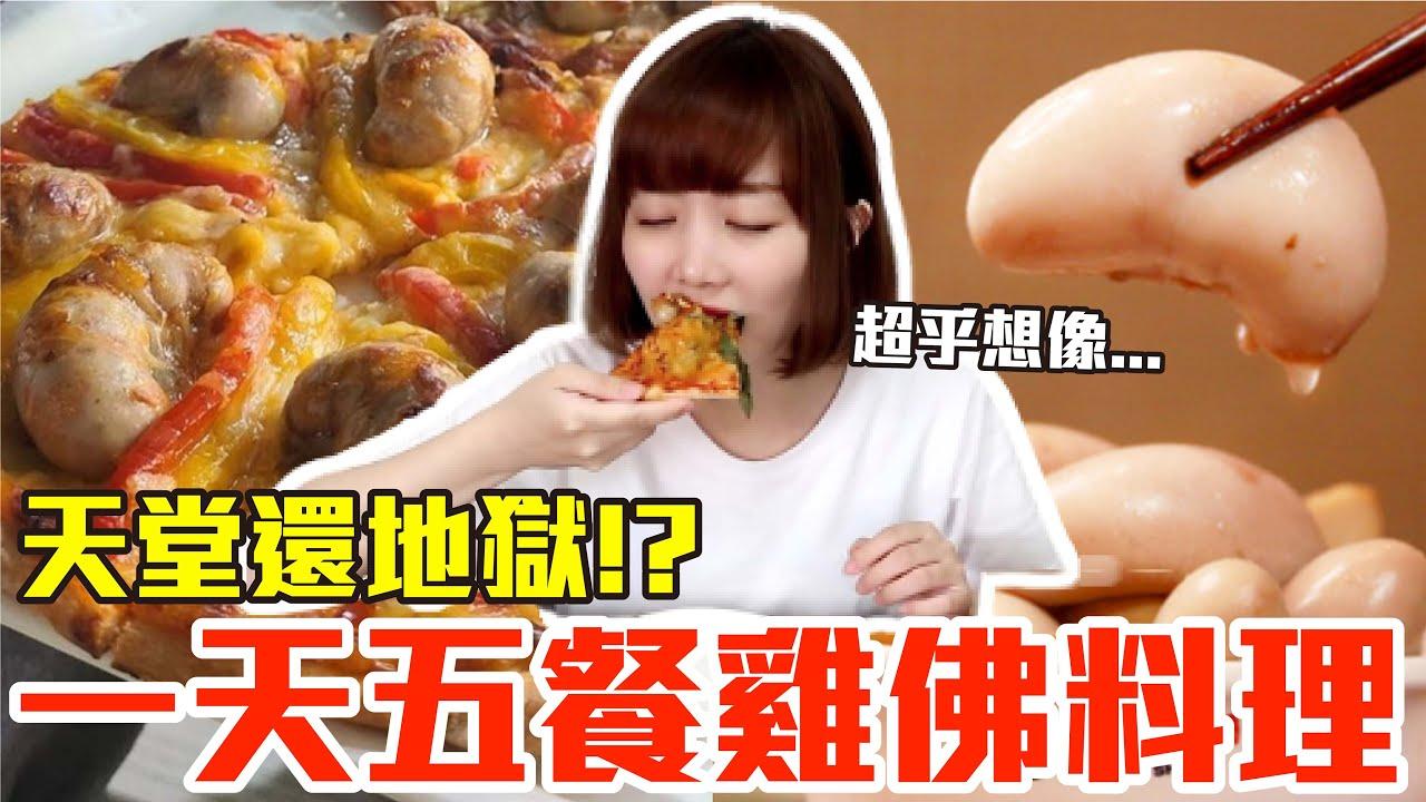 【Kiki】挑戰一天五餐吃雞佛料理!這些吃起來到底天堂還地獄!?(雞佛披薩、雞佛痛風鍋、雞佛拌麵、雞佛便當、雞佛麵線)