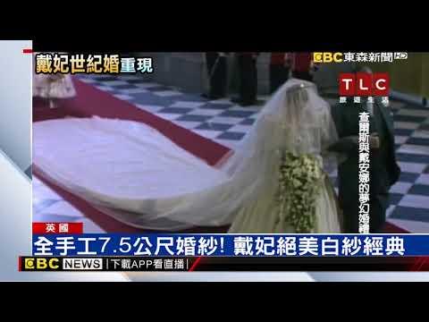 世紀最夢幻! 查爾斯戴安娜婚禮全球驚豔