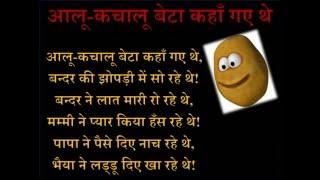 Aaloo Kachalu Beta Kahan Gaye The~ Hindi Rhymes For Kids