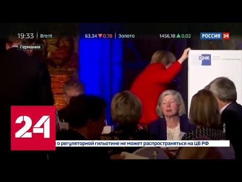 Не увидела ступеней: Ангела Меркель упала во время подъема на сцену - Россия 24