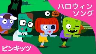 Creepy Zombies | クリーピー ゾンビ | Halloween Songs | ハロウィンソング | ピンキッツ英語童謡