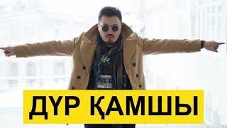 Әсет Есжан & Олжас Абай - Дүр қамшы