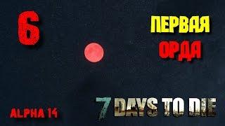 Первая орда [7 Days To Die] #6