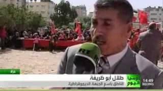 روسيا اليوم   الاحتفال في غزة بالذكرى الـ 42 لانطلاقة الجبهة الديمقراطية