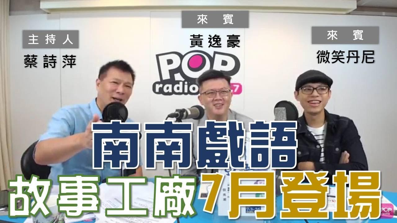 2020-07-09《POP大國民》蔡詩萍 專訪  黃逸豪+微笑丹尼 談「故事工廠新戲【南南戲語】」