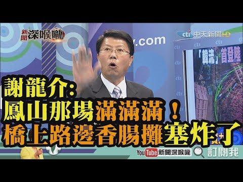 《新聞深喉嚨》精彩片段 謝龍介:鳳山那場滿滿滿!橋上路邊香腸攤都塞炸了!