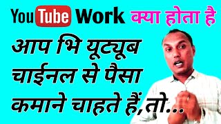 How To Success On YouTube Work || New YouTubers || What is  Monetize [Hindi Advice Dinesh Kumar]
