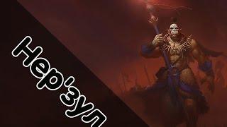 История Персонажей: Нер'зул (World of Warcraft)
