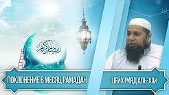 Поклонение в месяц Рамадан