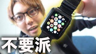 AppleWatch不要派があえて1ヶ月使ってみた結果。。。