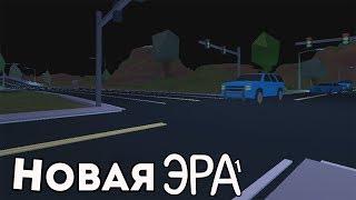 """Роблокс сериал """"Новая Эра"""" - 1 серия"""