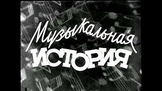 Музыкальная история (1940) музыкальная  комедия