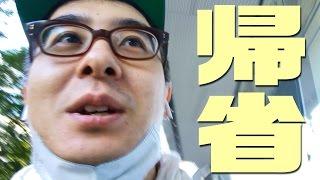 【実家へGO!】瀬戸弘司、今年も福井に帰る。 thumbnail