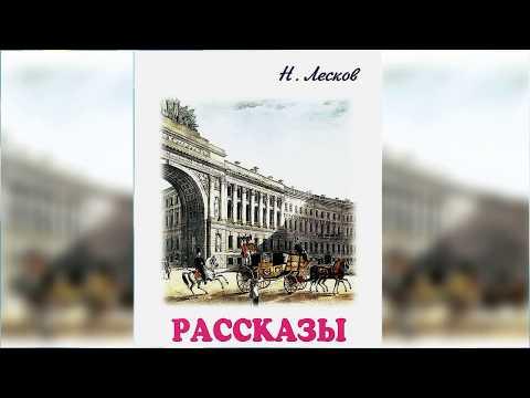 Повести и рассказы, Николай Лесков радиоспектакль слушать онлайн