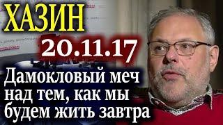 ХАЗИН. Готов ли Путин войти в историю с репутацией Ивана Грозного? 20.11.17