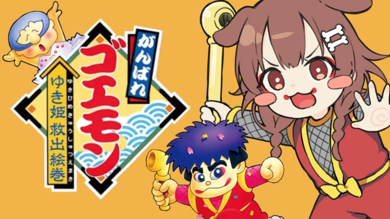 [SFC]Good luck Goemon Yukihime rescue picture scroll, until clear![Inugami Korone / Holo Live]