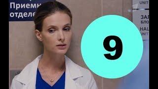 Тест на беременность 2 сезон 9 серия - анонс и дата выхода