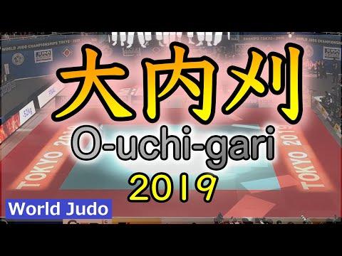 柔道決まり技総集編  大内刈 JUDO Highlights Ouchigari 2019