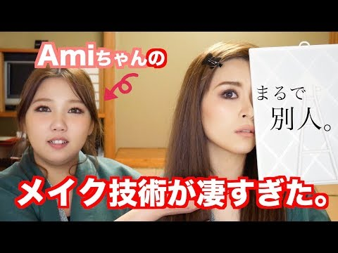 Amiちゃんにメイクしてもらった結果...【半顏】【整形級!?】