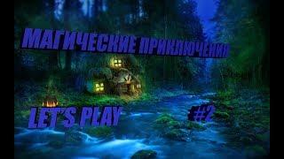 Магические приключения -LP#2 - в Майнкрафте [Streamcraft]