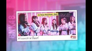 #TEENแตะมาลีนนท์ | EP.3 กรี๊ดดดด กระทบไหล่สาวนุ้ย BNK48