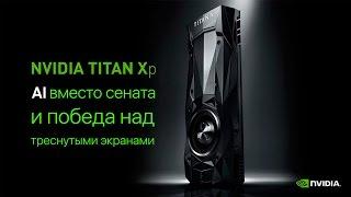 Новый Titan Xp, AI вместо сената и победа над треснутыми экранами