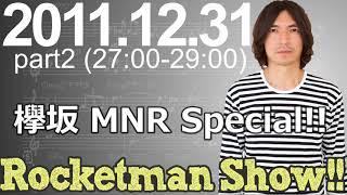 Rocketman Show!! 2011.12.31 放送分(2/2) 出演:Rocketman(ふかわり...