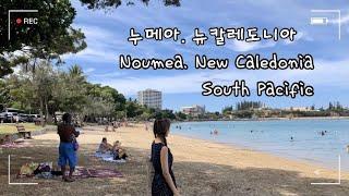 [여행일기] 누메아_뉴칼레도니아 여행  / 남태평양 /…